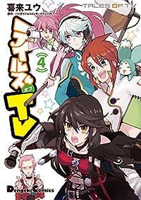 テイルズ オブ TV 4 (電撃コミックスEX)
