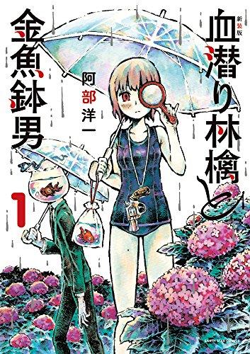 新装版 血潜り林檎と金魚鉢男(1) (アース・スターコミックス)の詳細を見る