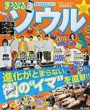 まっぷる ソウル '15 (まっぷるマガジン) 画像