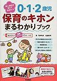 新人担任が知っておきたい!  0・1・2歳児 保育のキホンまるわかりブック