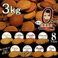 訳あり豆乳おからゼロクッキー2nd(ドーンと1kg×3箱セット)