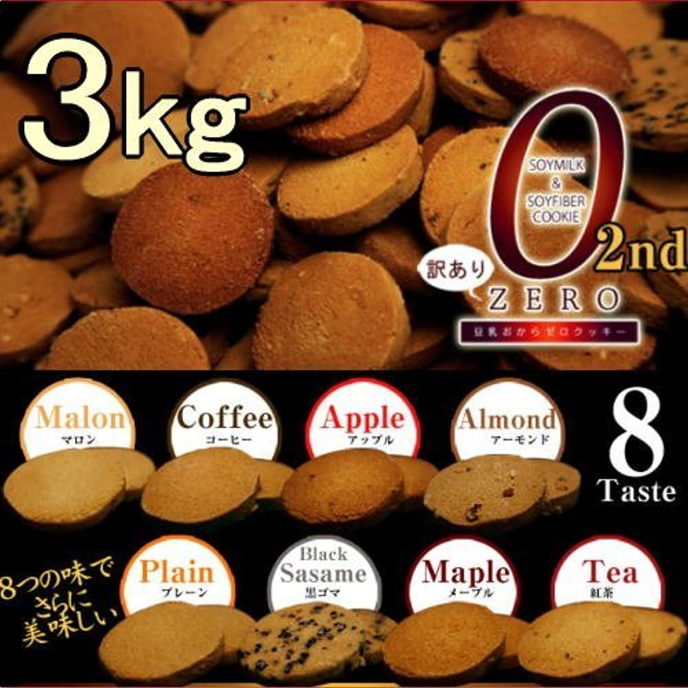 インカ帝国下る無効訳あり豆乳おからゼロクッキー2nd(ドーンと1kg×3箱セット)