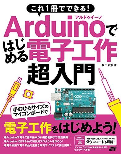 これ1冊でできる! Arduinoではじめる電子工作 超入門の詳細を見る