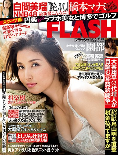 週刊FLASH(フラッシュ) 2017年11月28日号(1447号) [雑誌]