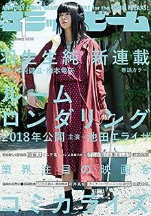 [雑誌] 月刊コミックビーム 2018年01月号