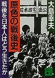 原色の戦後史 戦後を日本人はどう生きたか (講談社文庫)