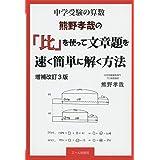中学受験の算数 熊野孝哉の「比」を使って文章題を速く簡単に解く方法 増補改訂3版 (YELL books)