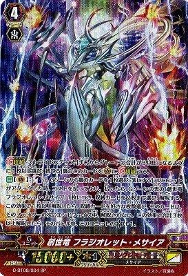 ヴァンガードG 第8弾「超極審判」/G-BT08/S04 創世竜 フラジオレット・メサイア SP