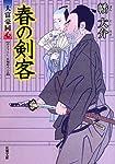 春の剣客-大富豪同心(13) (双葉文庫)