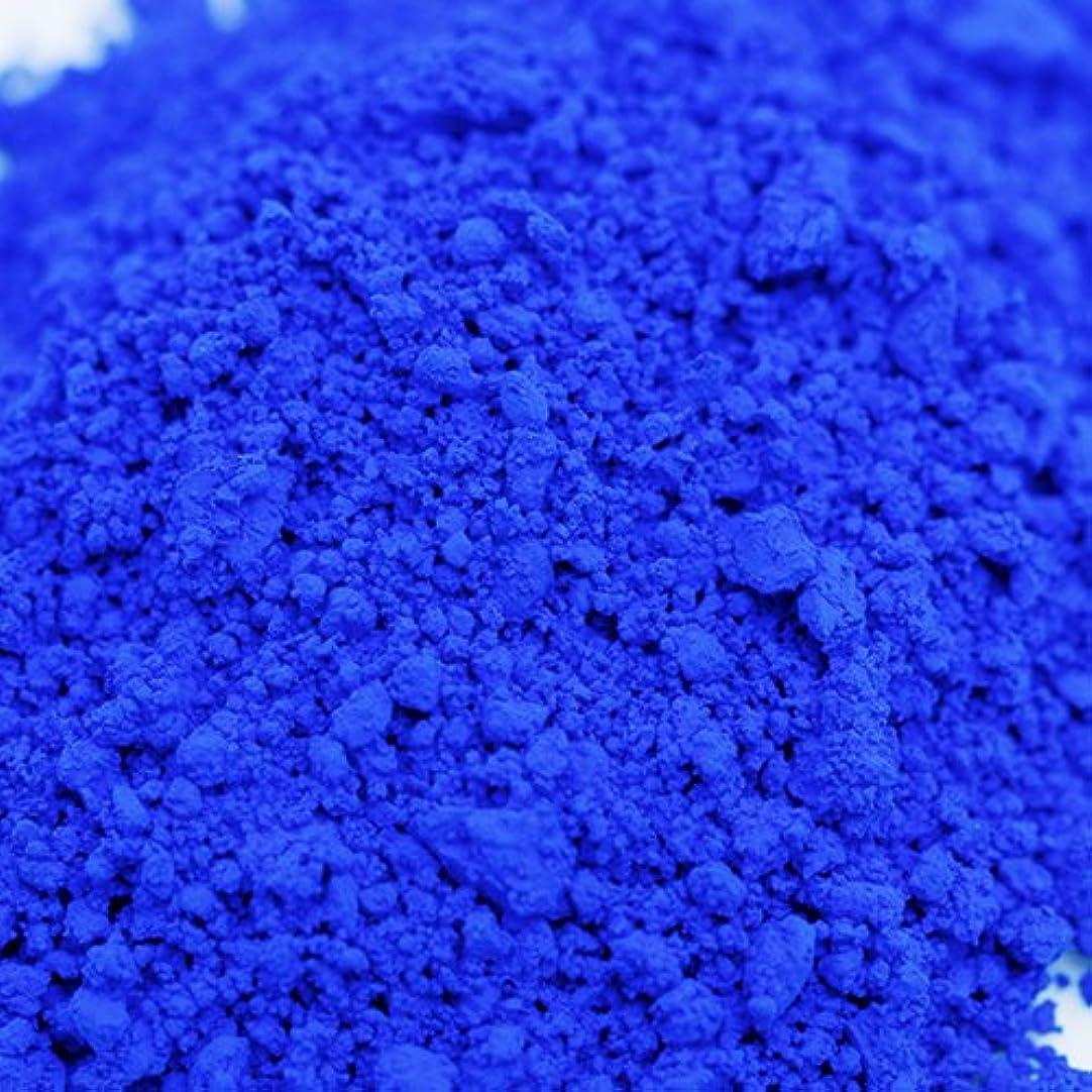パスコマースプレミアムウルトラマリン ブルー 5g 【手作り石鹸/手作りコスメ/色付け/カラーラント/青】