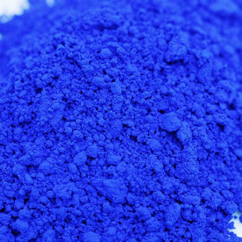 おとなしい味昼間ウルトラマリン ブルー 20g 【手作り石鹸/手作りコスメ/色付け/カラーラント/青】