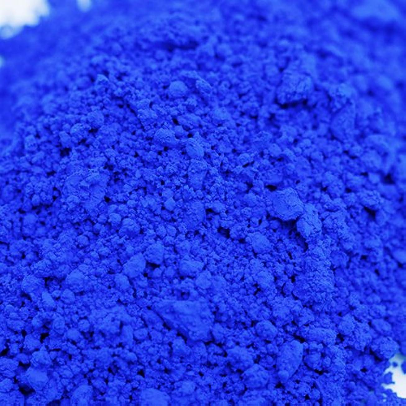 然とした浜辺誤解するウルトラマリン ブルー 20g 【手作り石鹸/手作りコスメ/色付け/カラーラント/青】