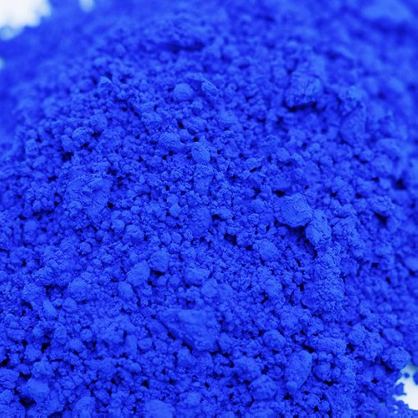 全員バルーン上に築きますウルトラマリン ブルー 20g 【手作り石鹸/手作りコスメ/色付け/カラーラント/青】