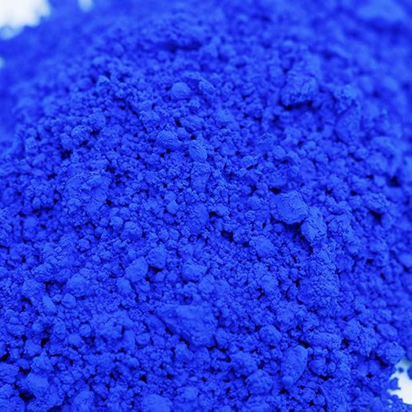 ハーフドリンク文明ウルトラマリン ブルー 20g 【手作り石鹸/手作りコスメ/色付け/カラーラント/青】