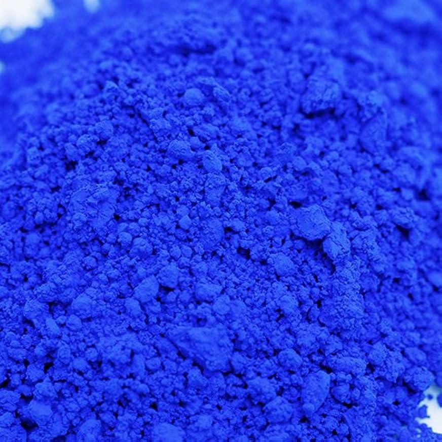 見て気候睡眠ウルトラマリン ブルー 20g 【手作り石鹸/手作りコスメ/色付け/カラーラント/青】