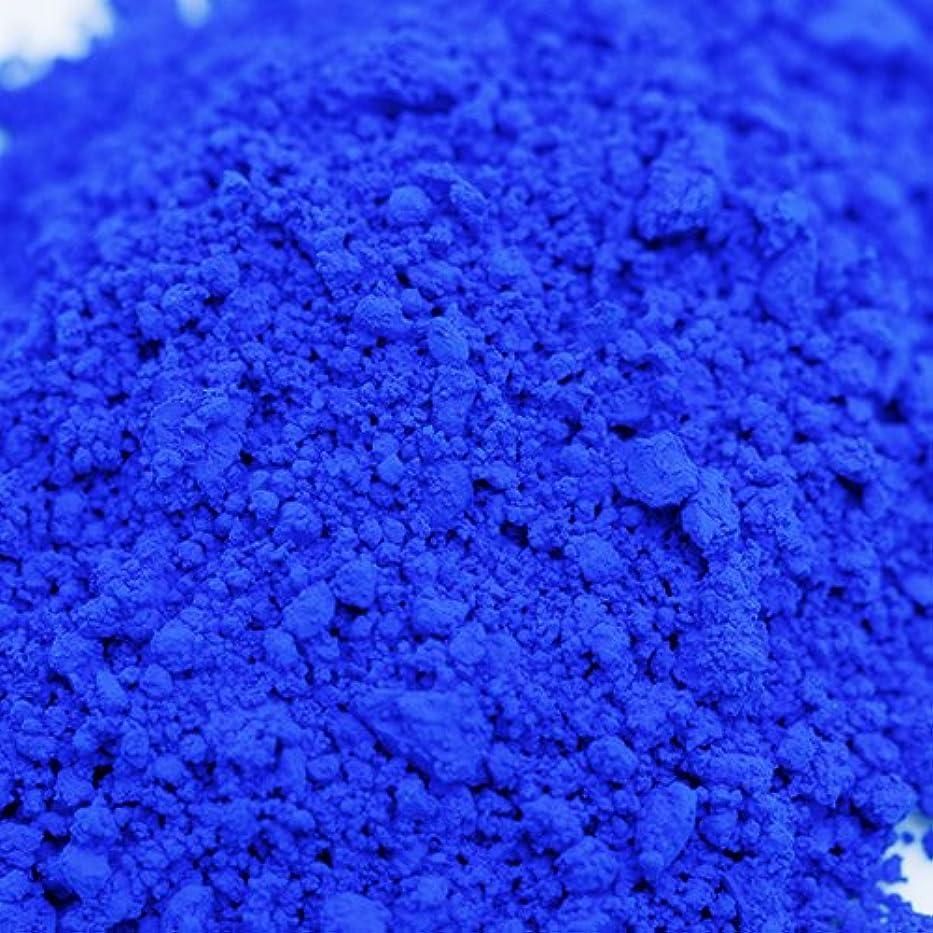 寮接地適切なウルトラマリン ブルー 5g 【手作り石鹸/手作りコスメ/色付け/カラーラント/青】