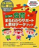 0-5歳児 食育まるわかりサポート&素材データブック (Gakken保育Books)