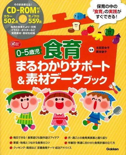 0-5歳児 食育まるわかりサポート&素材データブック: そのまま使える!CD-ROM付き (Gakken保育Books)