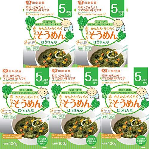 田靡製麺 かんたん・らくらく赤ちゃんそうめん(ほうれん草) 5個パック