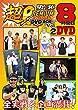 パチンコ必勝ガイド 超PREMIUM DVD-BOX Vol.2