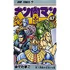キン肉マン 47 (ジャンプコミックス)