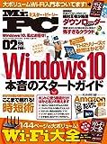 Mr.PC(ミスターピーシー) 2016年 02 月号 [雑誌] -