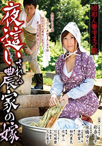 昭和人妻キネマ館 夜這いされる農家の嫁 ルビー [DVD]