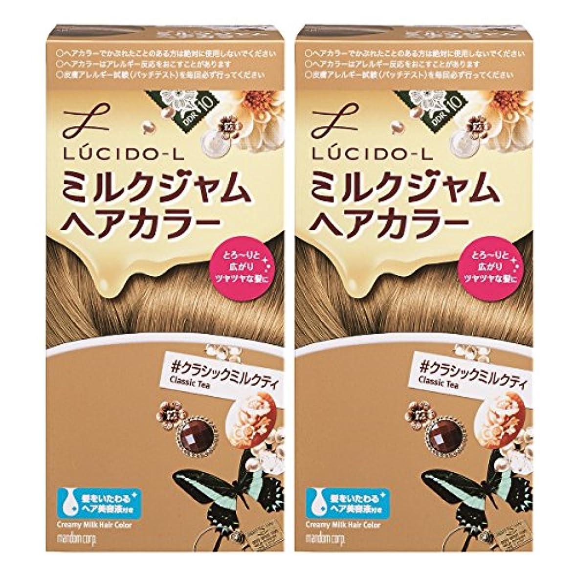 休眠兵隊自動化【まとめ買い】LUCIDO-L (ルシードエル) ミルクジャムヘアカラー #クラシックミルクティ×2個パック(医薬部外品)