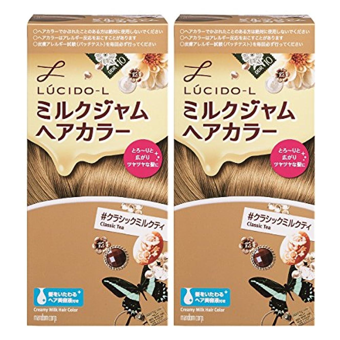 ピース罰するクローゼット【まとめ買い】LUCIDO-L (ルシードエル) ミルクジャムヘアカラー #クラシックミルクティ×2個パック(医薬部外品)