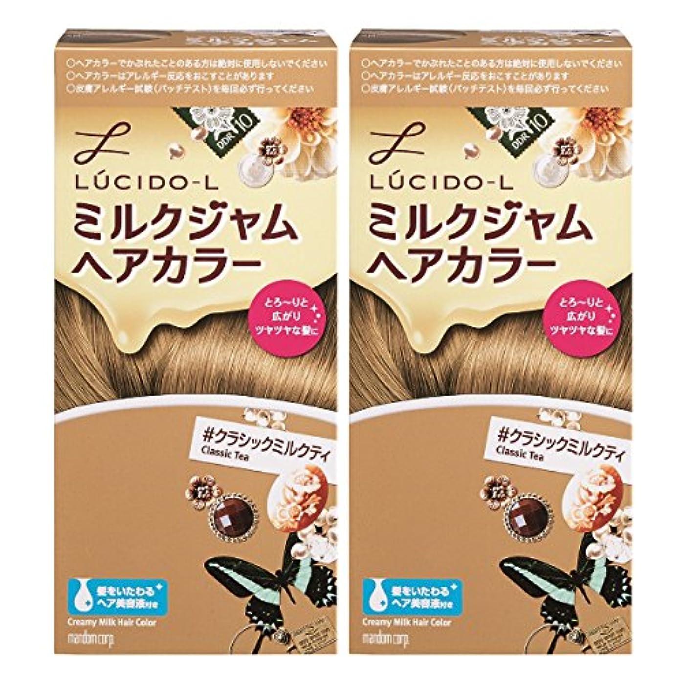 ジョグ禁じる上がる【まとめ買い】LUCIDO-L (ルシードエル) ミルクジャムヘアカラー #クラシックミルクティ×2個パック(医薬部外品)