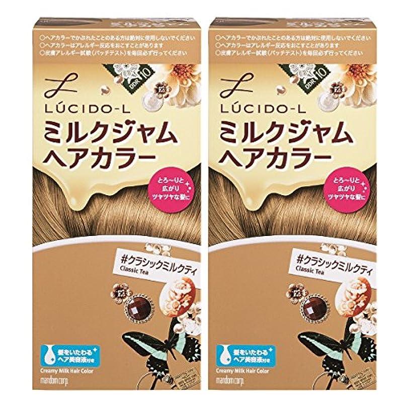 シネウィモニターエキサイティング【まとめ買い】LUCIDO-L (ルシードエル) ミルクジャムヘアカラー #クラシックミルクティ×2個パック(医薬部外品)
