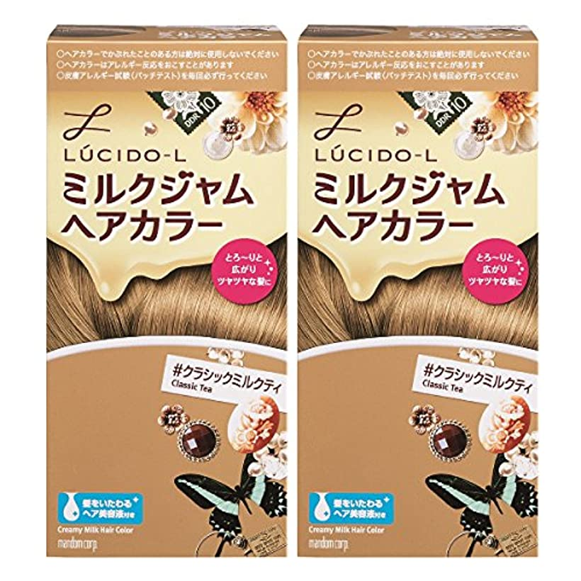 ルビー女将安らぎ【まとめ買い】LUCIDO-L (ルシードエル) ミルクジャムヘアカラー #クラシックミルクティ×2個パック(医薬部外品)