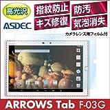 アスデック 【AFP画面保護フィルム】 docomo ARROWS Tab F-03G 用 タブレット 4つの機能が1枚のフィルムに集約 AFP-F03G