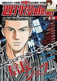 週刊漫画TIMES 2019年8/16号 [雑誌] (週刊漫画TIMES)