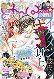 Sho-Comi 増刊 2018年6月15日号(2018年6月1日発売) [雑誌] (Sho-comi)