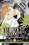 BLACK BIRD(3)【期間限定 無料お試し版】 (フラワーコミックス)