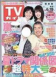 週刊TVガイド(関東版) 2015年6月19日号