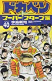 ドカベン スーパースターズ編 40 (少年チャンピオン・コミックス)