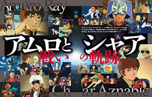 機動戦士ガンダム大解剖 (SAN-EI MOOK)