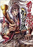 前田慶次 かぶき旅 第01巻