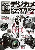 デジカメ&ビデオカメラの選び方がわかる本2016 (100%ムックシリーズ)