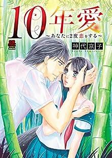 [神代京子] 10年愛~あなたに2度恋をする~