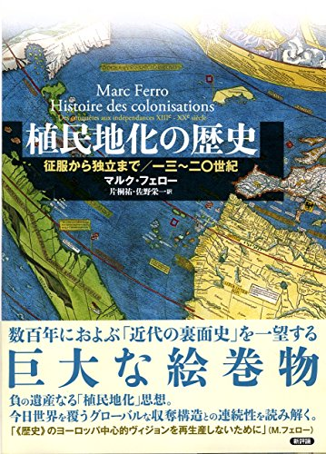 植民地化の歴史: 征服から独立まで(13~20世紀)