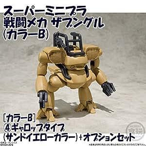 スーパーミニプラ 戦闘メカ ザブングル (カラーB) [4.[カラーB] ギャロップタイプ(サンドイエローカラー)+オプションセット](単品)
