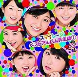 スマイレージ ベストアルバム完全版 (1) (初回生産限定盤) [CD+DVD, Limited Edition] / スマイレージ (CD - 2012)