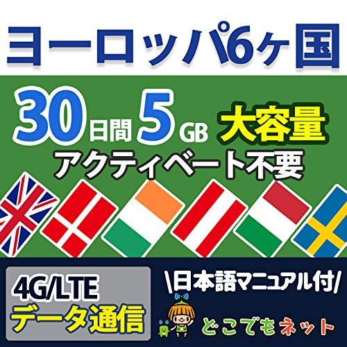 お急ぎ便ヨーロッパ 周遊 プリペイド SIMカード 4G データ 通信 (大容量(5GB/30日))