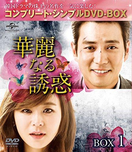 華麗なる誘惑 BOX1 (コンプリート・シンプルDVD-BOX5,000円シリーズ)(期間限定生産)