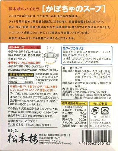 日比谷松本楼 かぼちゃのスープ 東京ご当地カレー 30個セット