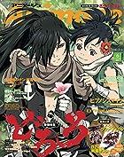 Animage(アニメージュ) 2019年 06 月号