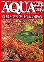 月刊アクアライフ 2017年 02 月号